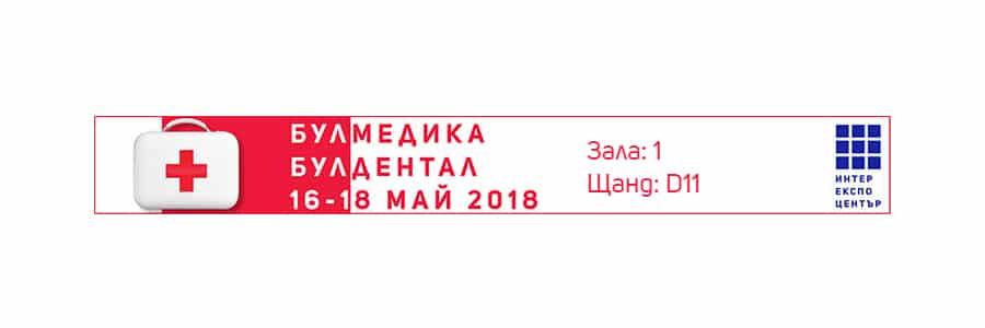 Булмар МЛ ООД ще участва на международното изложение Булмедика/Булдентал