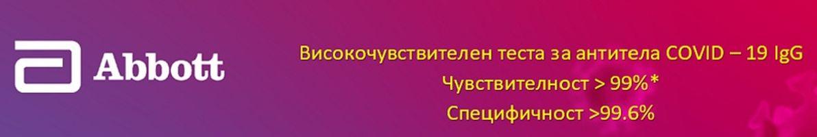Първия Високочувствителен тест за IgG антитяло на COVID-19 вече и на Българския пазар